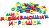 """Набор магнитов """"Русский алфавит"""""""