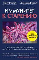 Иммунитет к старению. Как использовать бактерии внутри и снаружи тела для здоровья и долголетия