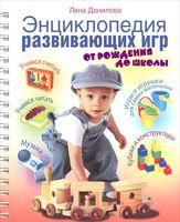 Энциклопедия развивающих игр от рождения до школы