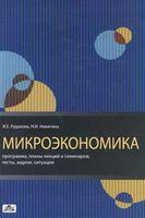 Микроэкономика. Программа, планы лекций и семинаров, тесты, задачи, ситуации