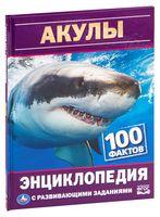 Энциклопедия с развивающими заданиями. Акулы