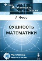 Сущность математики
