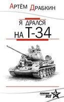 Я дрался на Т-34. Обе книги одни томом