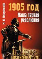 1905 год. Наша первая революция