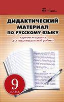 Дидактический материал по русскому языку. 9 класс