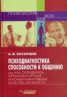Психодиагностика способности к общению, или как определить организаторские и коммуникативные качества личности