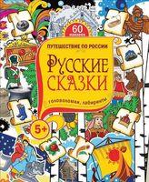 Русские сказки. Головоломки, лабиринты (+ наклейки)
