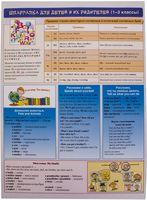 Шпаргалка для детей и их родителей. Английский язык. 1-3 классы