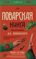 Поварская книга известного кулинара Д. И. Бобринского