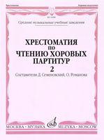 Хрестоматия по чтению хоровых партитур. Выпуск 2