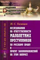 Исследования об ответственности малолетних преступников по русскому праву и проект законоположений об этом вопросе