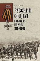 Русский солдат в окопах Первой мировой