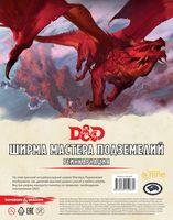 """Ширма мастера подземелий """"Dungeons & Dragons. Реинкарнация"""""""