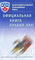 Официальная книга правил КХЛ