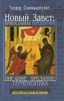Новый Завет. Православная перспектива. Писание, предание, герменевтика