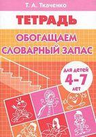 Обогащаем словарный запас. Тетрадь для детей 4-7 лет