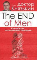 The end of the men. Кто победит, если выиграют женщины?