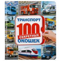 Транспорт. 100 секретных окошек