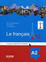 Le francais.ru A2. Тетрадь упражнений к учебнику (+ CD)