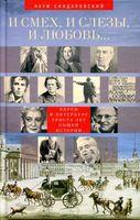 И смех, и слезы, и любовь... Евреи и Петербург: триста лет общей истории