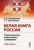 Белая книга России. Строительство, перестройка и реформы. 1950-2012 гг