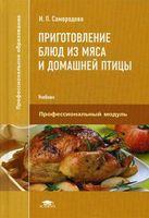 Приготовление блюд из мяса и домашней птицы