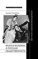 Musica mundana и русская общественность