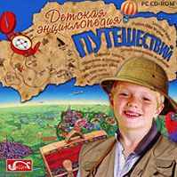 Детская энциклопедия путешествий