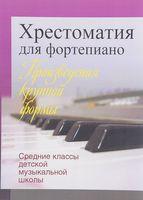 Хрестоматия для фортепиано. Произведения крупной формы. Средние классы детской музыкальной школы