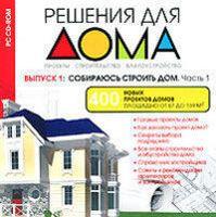 Решения для дома. 400 новых проектов домов площадью от 67 до 139 кв.м. Выпуск 1. Собираюсь строить дом. Часть 1
