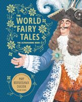 Мир волшебных сказок. Синяя книга