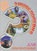 Энциклопедия. Для любознательных