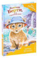 Львёнок Берти, или Грозный рык