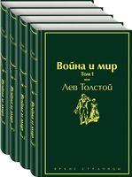 Война и мир (комплект из 4-х книг)