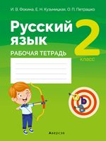 Русский язык. 2 класс. Рабочая тетрадь