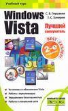 Windows Vista. Лучший самоучитель (м)