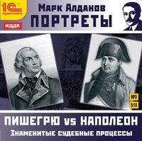 Портреты. Знаменитые судебные процессы. Пишегрю vs Наполеон