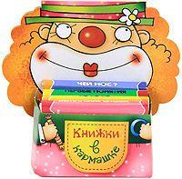 Книжки в кармашке. Клоун (комплект из 4 книг)