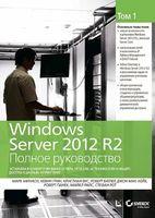 Windows Server 2012 R2. Полное руководство. Том 1. Установка и конфигурирование сервера, сети, DNS, Active Directory и общего доступа к данным и принтерам