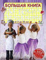 Большая книга детских праздников. От 2 до 10 лет