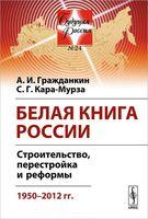 Белая книга России. Строительство, перестройка и реформы. 1950-2012 гг (м)