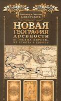 """Новая география древности и """"исход евреев"""" из Египта в Европу. Книга 2"""