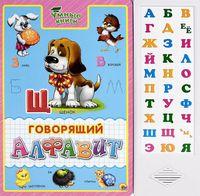 Говорящий алфавит