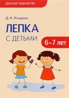 Лепка с детьми 6-7 лет. Сценарии занятий