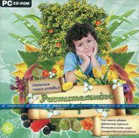 Детская энциклопедия растительного мира