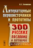 Литературные первоисточники и прототипы трехсот русских пословиц и поговорок (м)