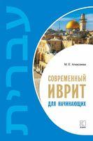 Современный иврит для начинающих (+ CD)