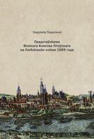 Прадстаўніцтва ВКЛ на Люблінскім сойме 1569 г.