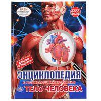 Энциклопедия с развивающими заданиями. Тело человека
