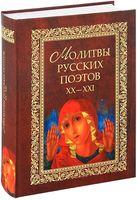 Молитвы русских поэтов. Том второй. XX—XXI вв.